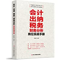 会计、出纳、税务、财务分析岗位实战手册