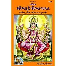 Shrimad Devibhagavat Mota Akshar Code 1326 Gujarati