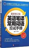 全国翻译专业资格水平考试辅导丛书:英语笔译常用词语应试手册(二\三级通用)(修订版)