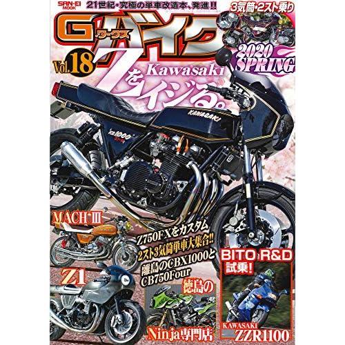 G-WORKS バイク 表紙画像