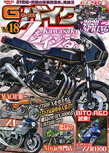 G-WORKS バイク 最新号 表紙画像