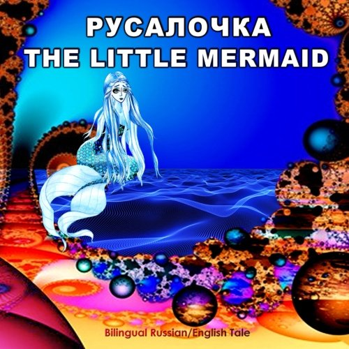 Rusalochka/The Little Mermaid, Bilingual Russian/English Tale: Adapted Dual Language Fairy Tale for Kids by Andersen (Russian and English Edition)