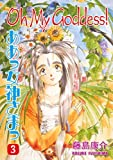 Oh My Goddess! Vol. 3
