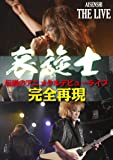 哀旋士◆伝説のアニメタルデビューライブ◆完全再現 [DVD]