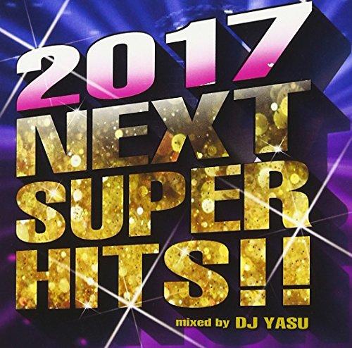オムニバス / 2017 NEXT SUPER HITS!!