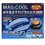 マジクール(MAGICOOL)ライトブルー 水を含ますだけで冷感持続 DMCL-02