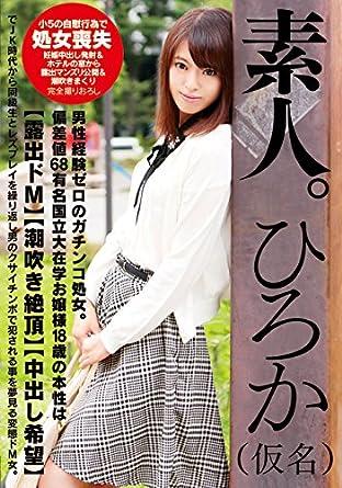 Jk Japanisch Enko Amateur Tokyo's new