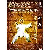 Chen Style Tai Chi Collection - New Frame Taijiquan - Chen Xiaowang 4DVDs