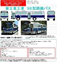 1/80 HB007 富士重工業 5E 国鉄バス(ホワイト×ブルー) 「ザ・バスコレクション80」 223665
