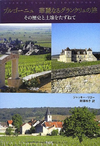 Read Online Visiting the soil and its history - journey of Grand Cru Burgundy Magnificent (2012) ISBN: 4861823684 [Japanese Import] pdf