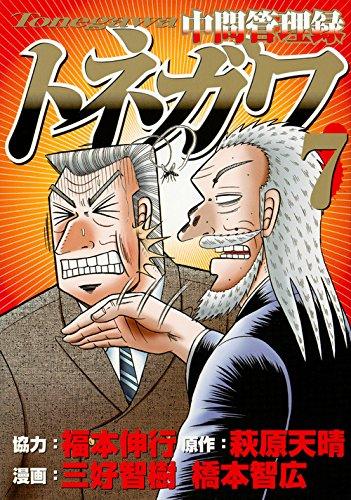 中間管理録トネガワ(7) (ヤンマガKCスペシャル)