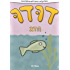 Learn Hebrew With Stories And Pictures: Dudu Ha Duhg (Dudu The Fish) - includes vocabulary, questions and audio