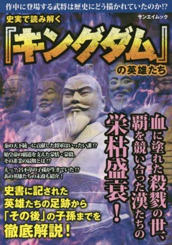 史実で読み解く「キングダム」の英雄たち