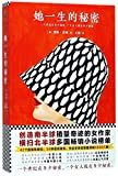 The Secret Keeper (Chinese Edition)