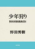 少年狩り 野田秀樹戯曲集1 野田秀樹戯曲集シリーズ (角川文庫)