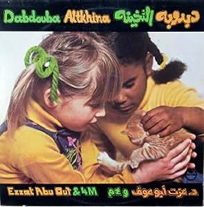 Dabdouba Altkhina / 03 LP SHB 357