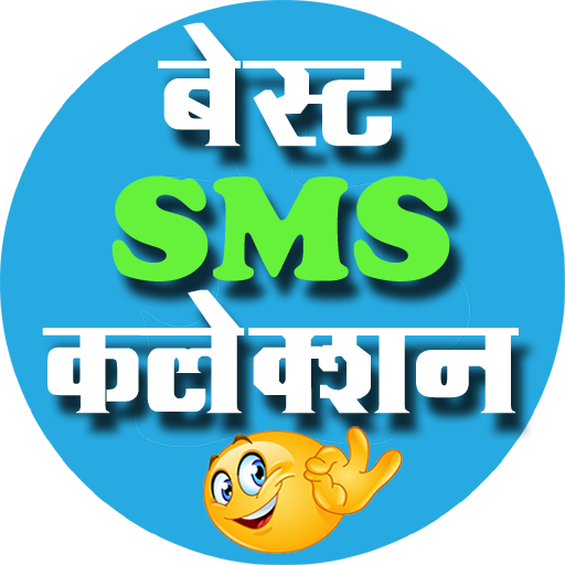Best Sms Collection (Best Sms Messaging App)