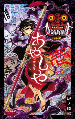 Ayashiya - Vol.1 (Monthly Shonen Sunday Comics) Manga