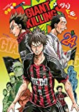 GIANT KILLING [In Japanese] [Japanese Edition] Vol.24