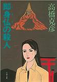 即身仏(ミイラ)の殺人 (文春文庫)
