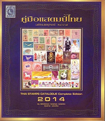 Thai Stamps Catalogue 2014 Complete Edition - Antique Partners Desk