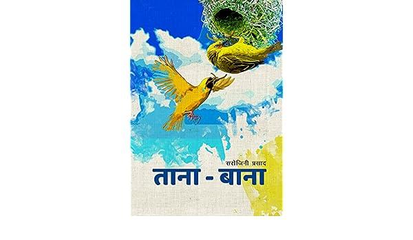 Amazon com: Taana-Baana (Hindi Edition) eBook: Sarojini