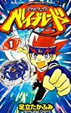 Metal Fight Beyblade 1 (Colo Dragon Comics) (2009) ISBN: 4091407579 [Japanese Import]