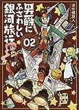 男爵にふさわしい銀河旅行 2 (BUNCH COMICS)