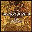 「交響組曲「ドラゴンクエストIII」そして伝説へ・・・」
