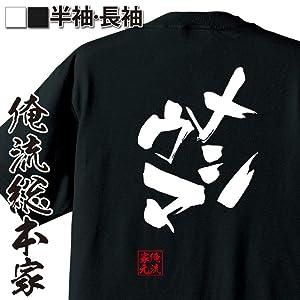 隼風Tシャツ メシウマ(LサイズTシャツ黒x文字白)