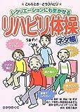 リハビリ体操ネタ帳 (安心介護ハンドブック)