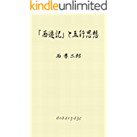 Saiyuukitogogyoushisou (Japanese Edition)