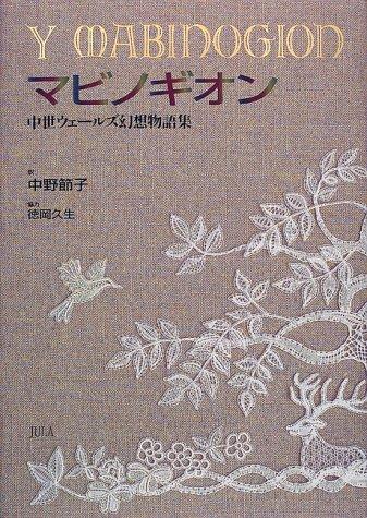 マビノギオン―中世ウェールズ幻想物語集