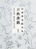石飛博光臨書集 古典渉猟―別集