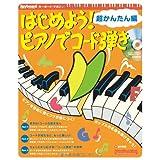 はじめよう! ピアノでコード弾き 超かんたん編 (CD付) (キーボード・マガジン)