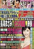週刊大衆 2019年 4/8 号 [雑誌]