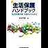生活保護ハンドブック~「生活保護手帳」を読みとくために~