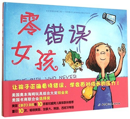 The Girl Who Never Made Mistakes (Hardcover (Chinese Edition) by Mark Pett (2015-06-01) (Best Read Alouds For 4th Grade 2015)