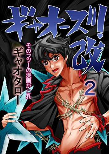 tha normal fantasy manga: gyaohhzukai the abnormal fantasy manga (Japanese Edition)