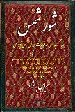 Shour-e Shams: A Rumi Anthology Of Diwan-e Kabir Shams-i Tabrizi (Persian/Farsi)