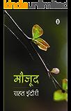 मौजूद (Hindi Edition)