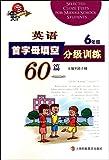 英语首字母填空分级训练60篇:6年级