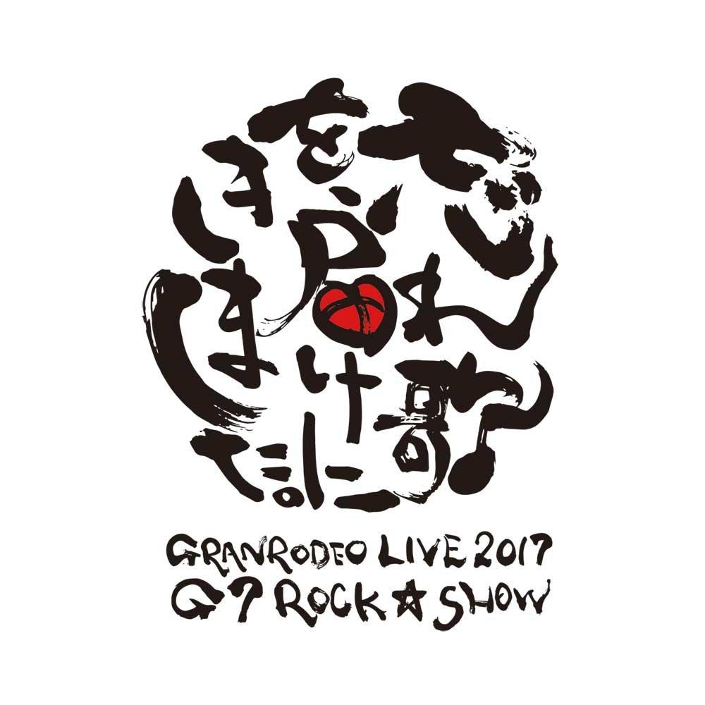 GRANRODEO LIVE 2017 G12 ROCK☆SHOW 道化達ノ宴/GRANRODEO LIVE 2017 G7 ROCK☆SHOW 忘れ歌を、届けにきました。