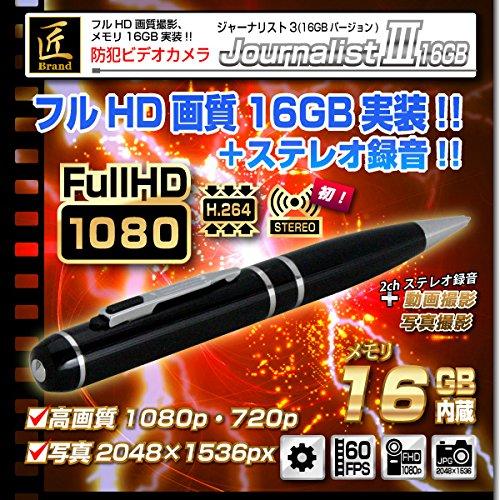 匠ブランド 防犯ビデオカメラ JournalistIII(ジャーナリスト3) 16GBの商品画像