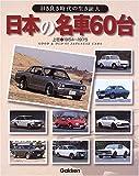 日本の名車60台〈上巻〉1954~1975―旧き良き時代の生き証人