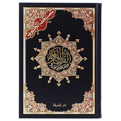 Tajweed Qur'an: The Holy Qur'an (Juz' Amma) (Arabic Edition)
