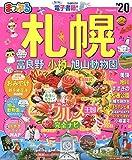 まっぷる 札幌 富良野・小樽・旭山動物園'20 (マップルマガジン 北海道 2)