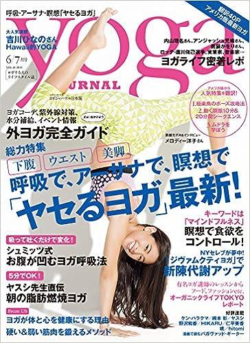 ヨガジャーナル vol.41―日本版 呼吸で、アーサナで、瞑想で「ヤセるヨガ」最新! (saita mook) ムック – 2015/5/20