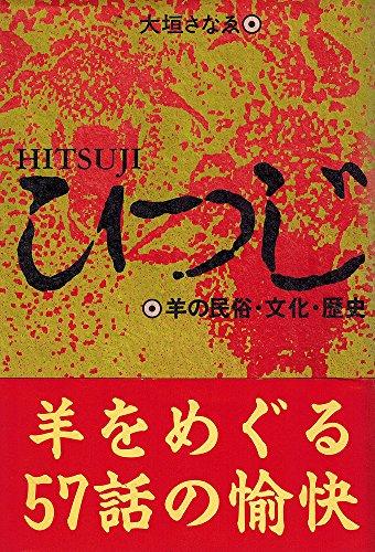 ひつじ―羊の民俗・文化・歴史
