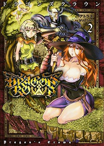 ドラゴンズクラウン(2) / yuztanの商品画像